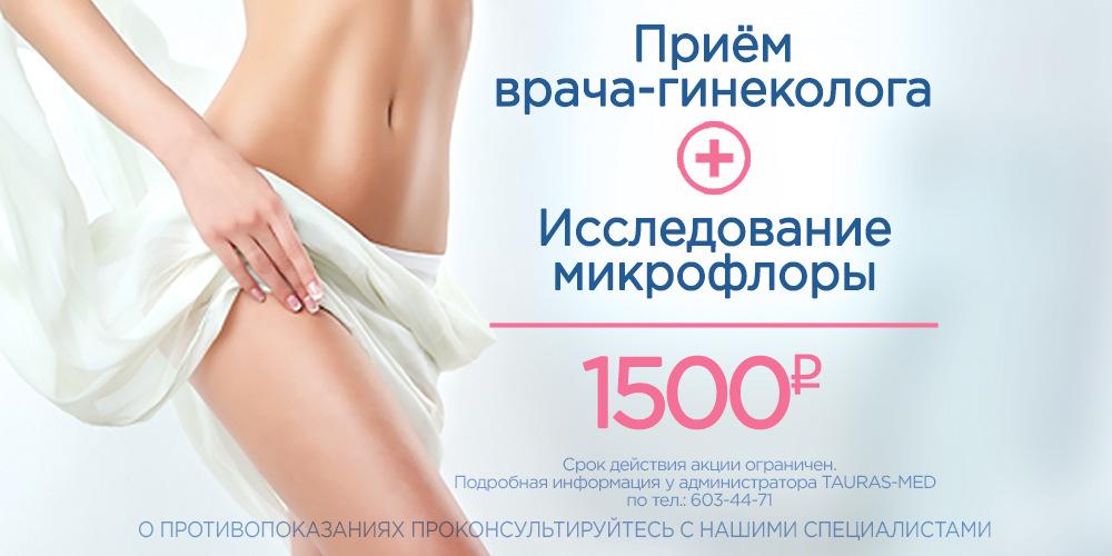Прием гинеколога 1500 руб.