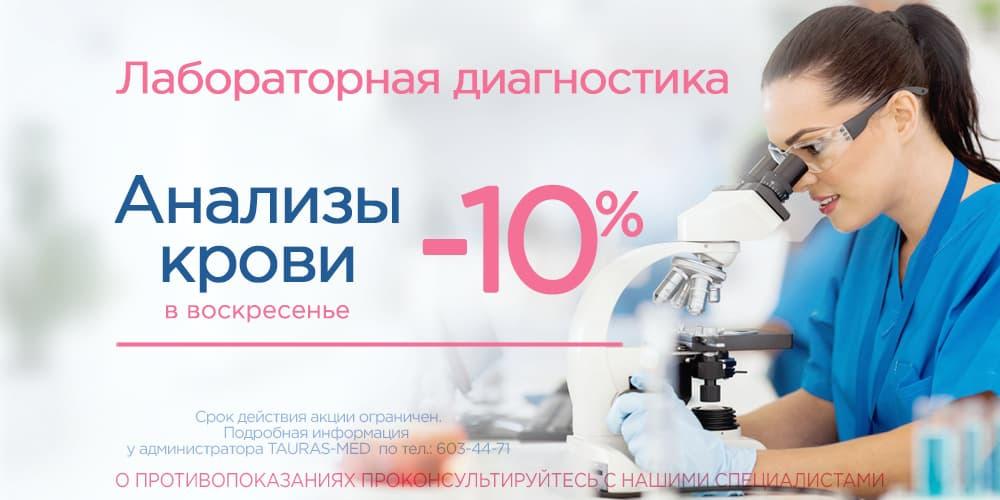 Анализ крови -10% в воскресенье