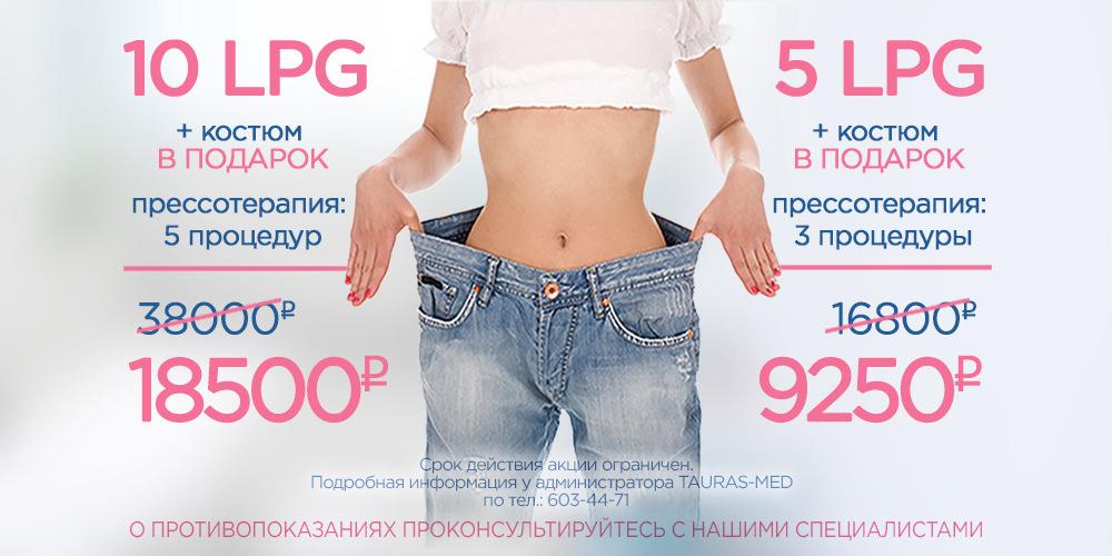 LPG абонемент за 9250 руб. и 18500 руб.