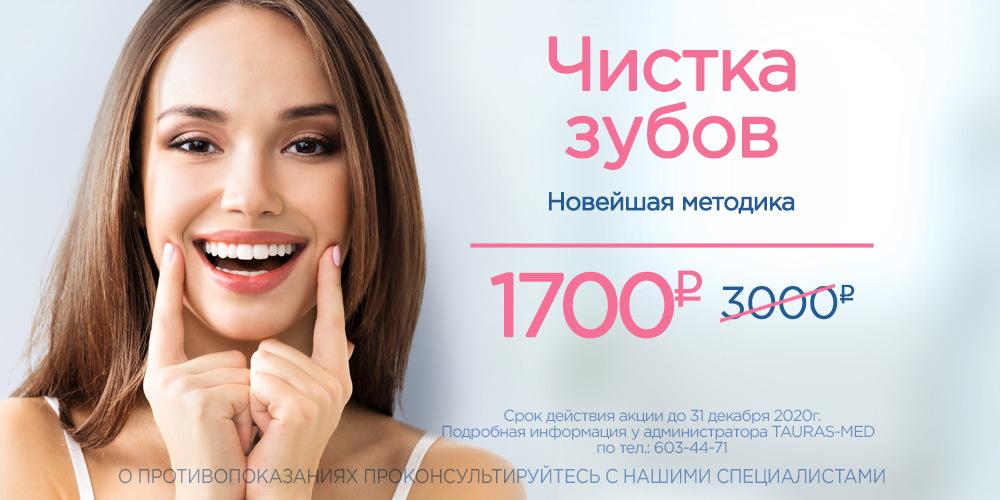 Чистка зубов - 1700 руб.
