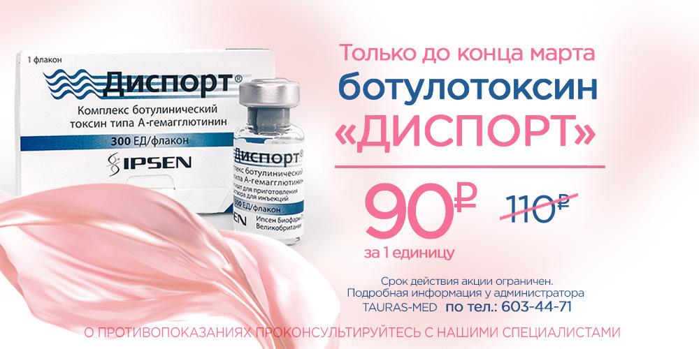 """Ботулотоксин """"Диспорт"""" - 90 руб. за единицу"""