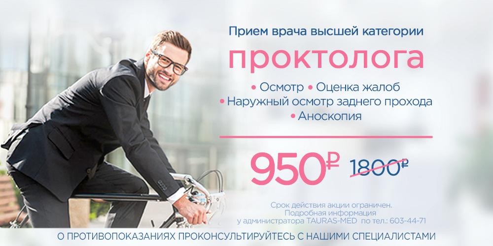 Прием врача-проктолога - 950 руб.