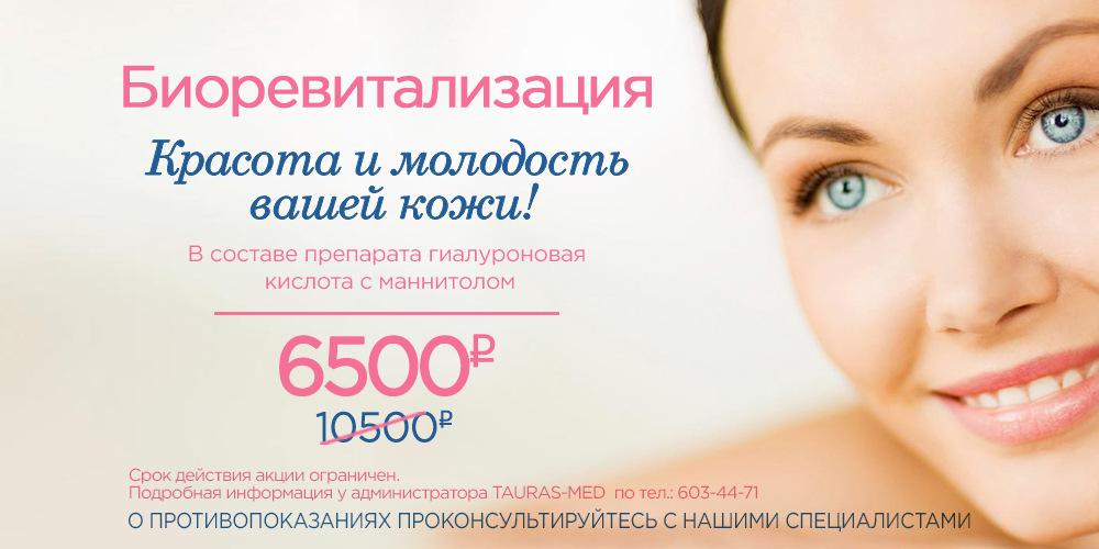 Биоревитализация - 6500 руб.