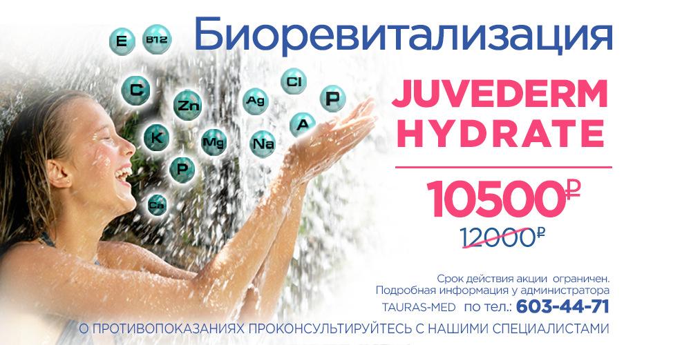 Биоревитализация Juvederm Hydrate - 10500.