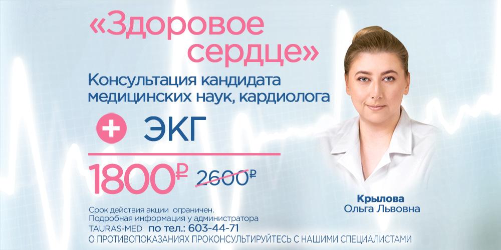 Здоровое сердце: прием кардиолога + ЭКГ за 1800 руб.