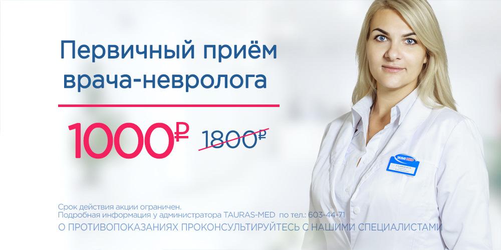 Прием врача-невролога - 1000 руб.