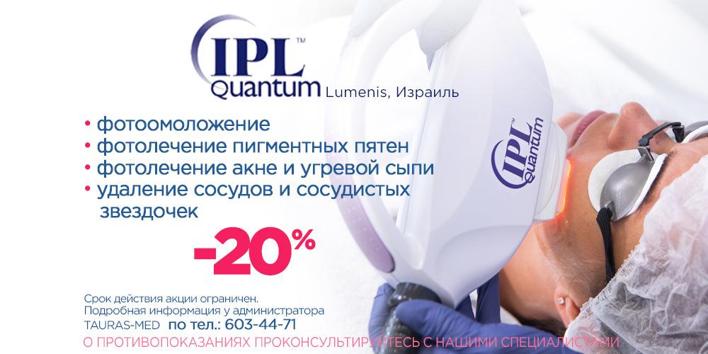 IPL-фотоомоложение и фототерапия со скидкой 20%